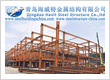 Qingdao Havit Steel Structure Co.,ltd
