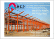Steel Workshop, Warehouse Building-Xinguangzheng Steel Structure Manufacturer