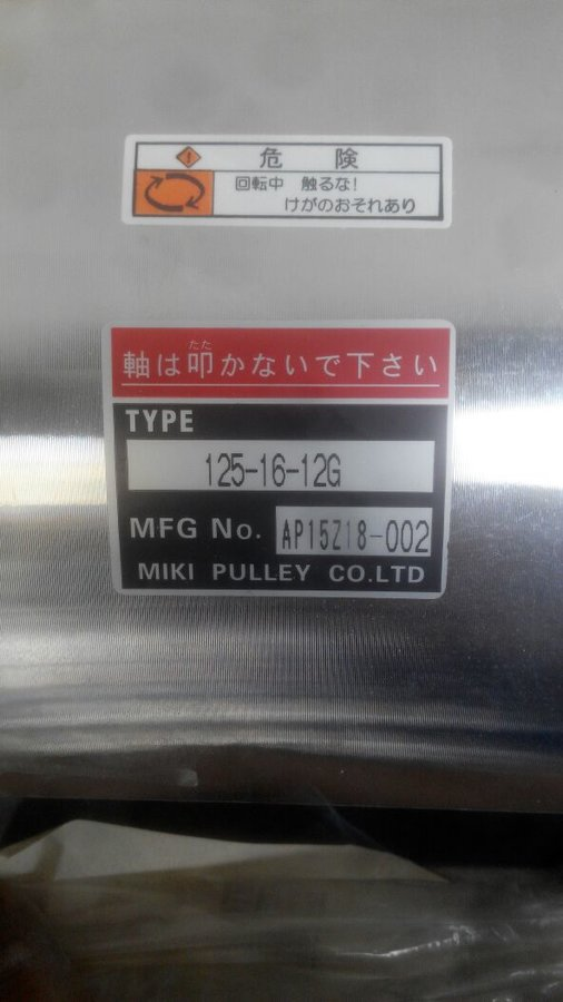 MIKI PULLEY 125-16-12G