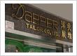 Dapper Tailor Co Ltd