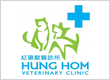 Hung Hom Veterinary Clinic 紅磡獸醫診所