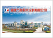 Fujian Wanshun Powder Coatings Co.Ltd