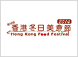 The 12th Hong Kong Food Festival