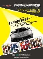 Hong Kong Car Show (New Edition) 2015