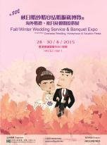 The 80th Hong Kong Wedding Fair