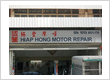 Hiap Hong Motor Repair
