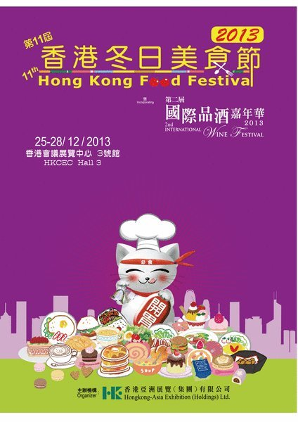 11th Hong Kong Food Festival